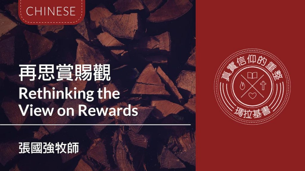 再思賞賜觀: Rethinking the View on Rewards