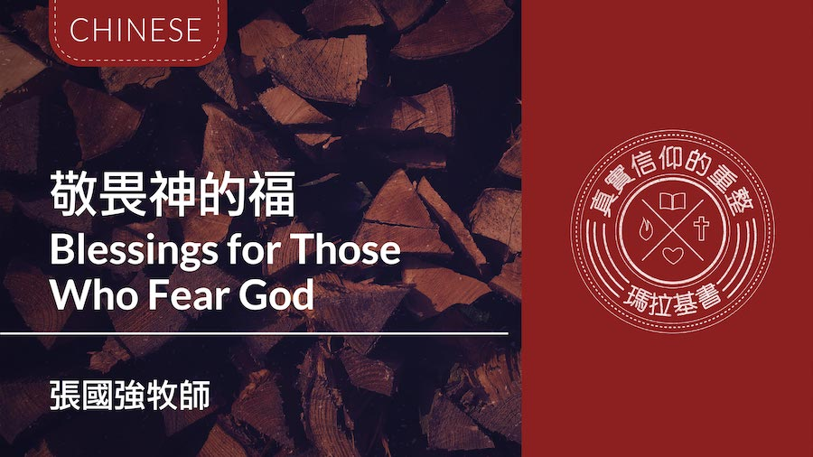 敬畏神的福: Blessings for Those Who Fear God