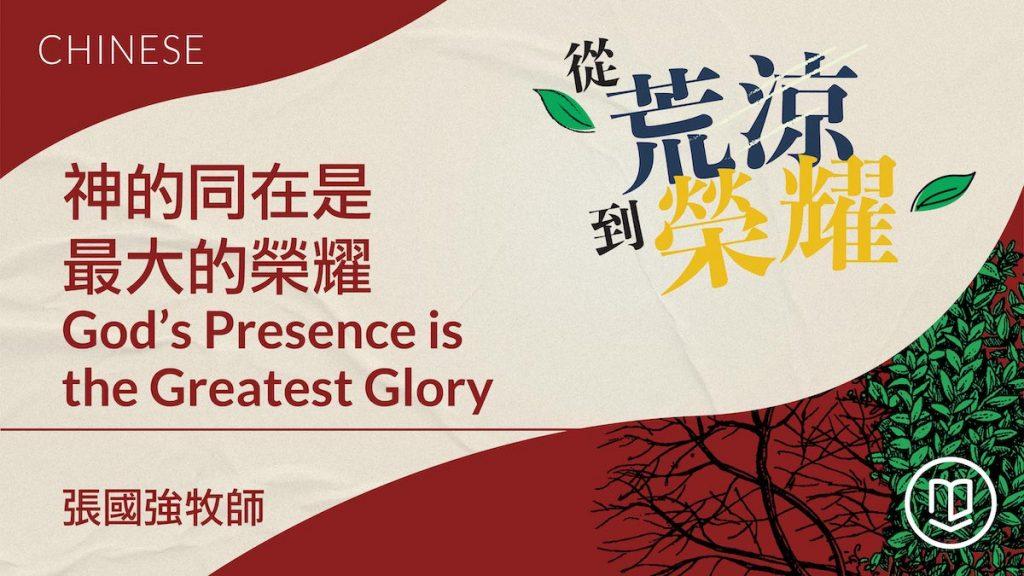 神的同在是最大的榮耀: God's Presence is The Greatest Glory