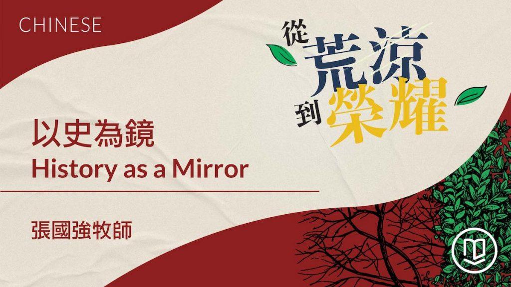 以史為鏡: History as a Mirror