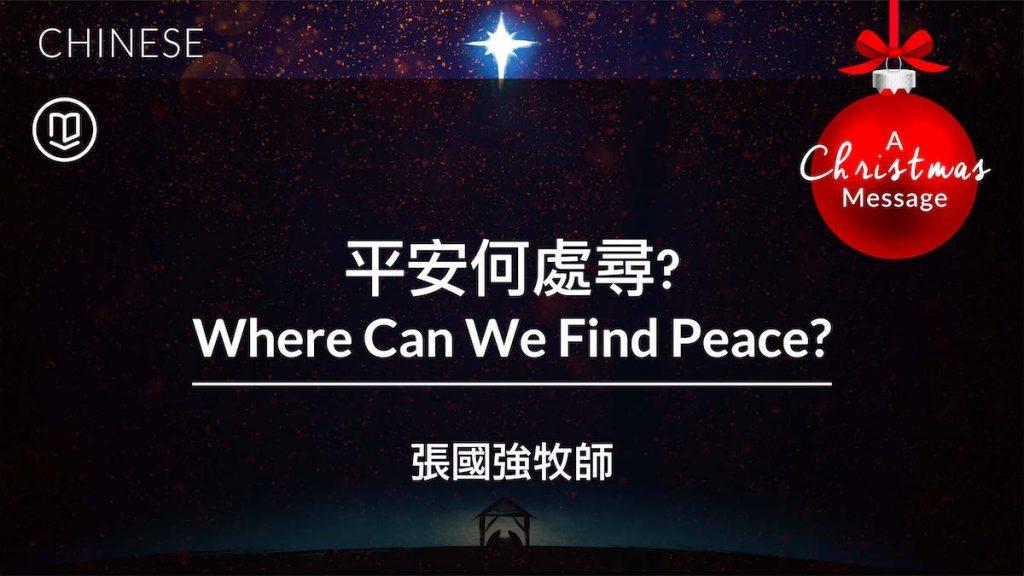 平安何處尋?: Where Can We Find Peace?