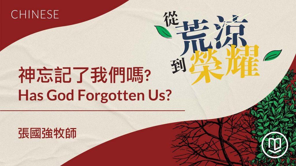 神忘記了我們嗎? Has God Forgotten Us?