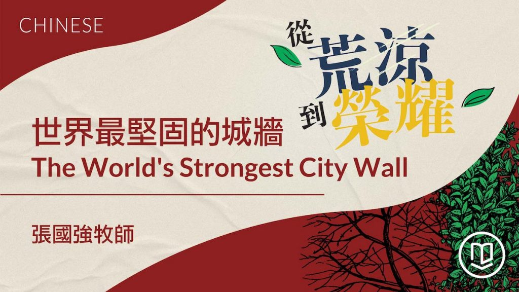 世界最堅固的城牆 The World's Strongest City Wall