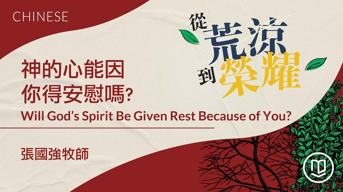 神的心能因你得安慰嗎? Will God's Spirit Be Given Rest Because of You?
