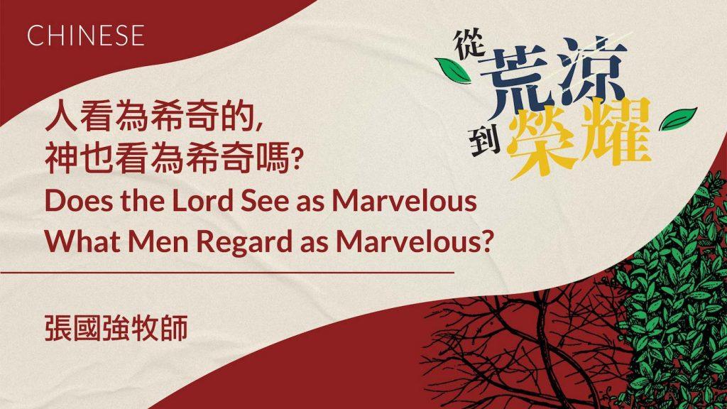 人看為希奇的, 神也看為希奇嗎? Does the Lord See as Marvelous What Men Regard as Marvelous?
