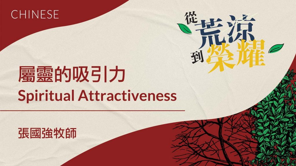屬靈的吸引力 Spiritual Attractiveness