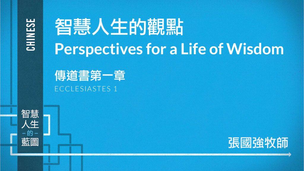 智慧人生的觀點 Perspectives for a Life of Wisdom