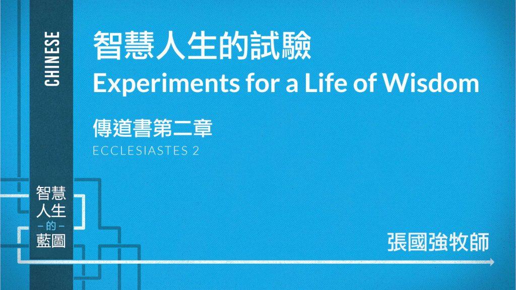 智慧人生的試驗 Experiments for a Life of Wisdom