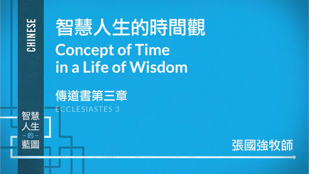 智慧人生的時間觀 Concept of Time in a Life of Wisdom