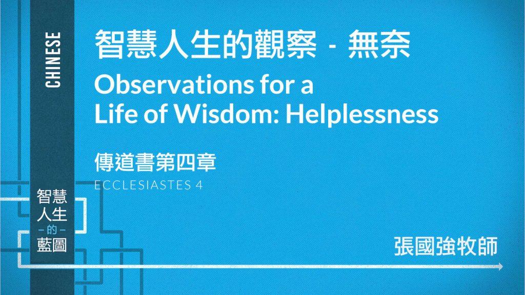 智慧人生的觀察 – 無奈 Observations for a Life of Wisdom: Helplessness