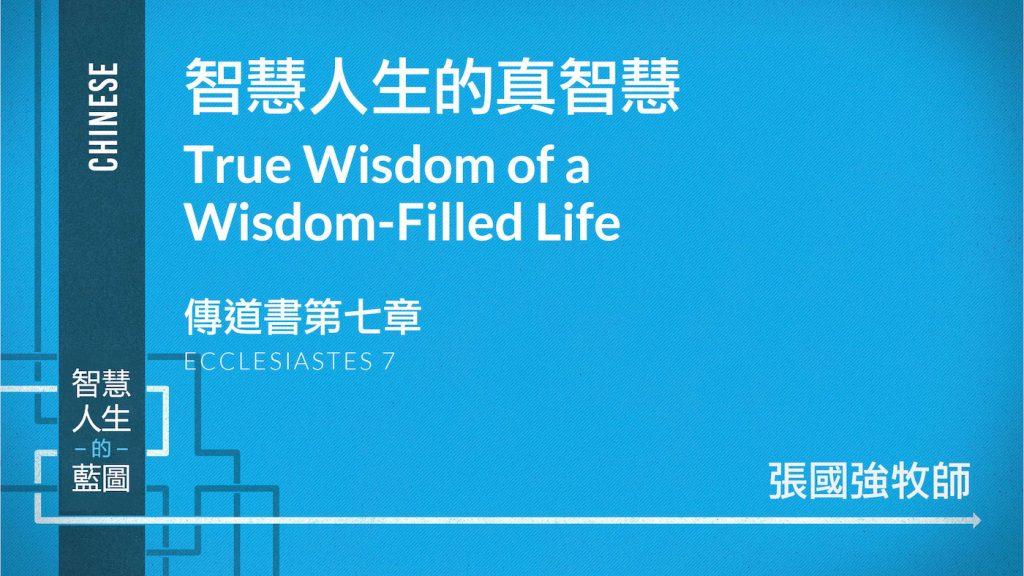 智慧人生的真智慧 True Wisdom of a Wisdom-Filled Life