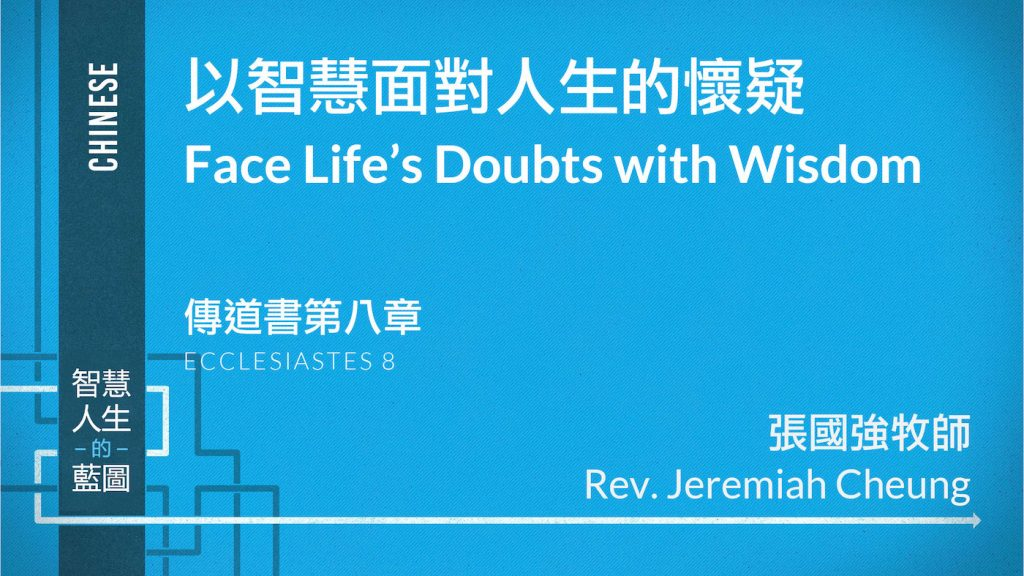 以智慧面對人生的懷疑 Face Life's Doubts with Wisdom