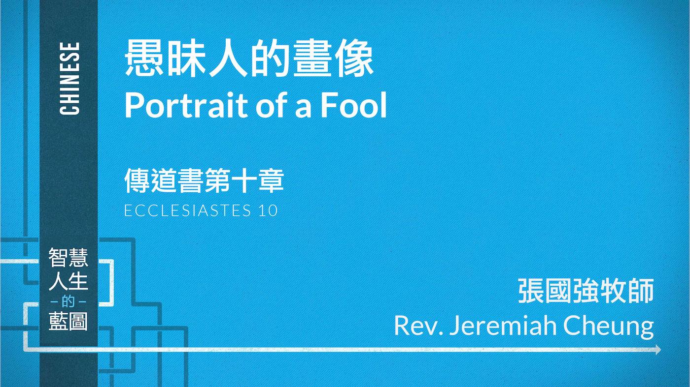 愚昧人的畫像 Portrait of a Fool