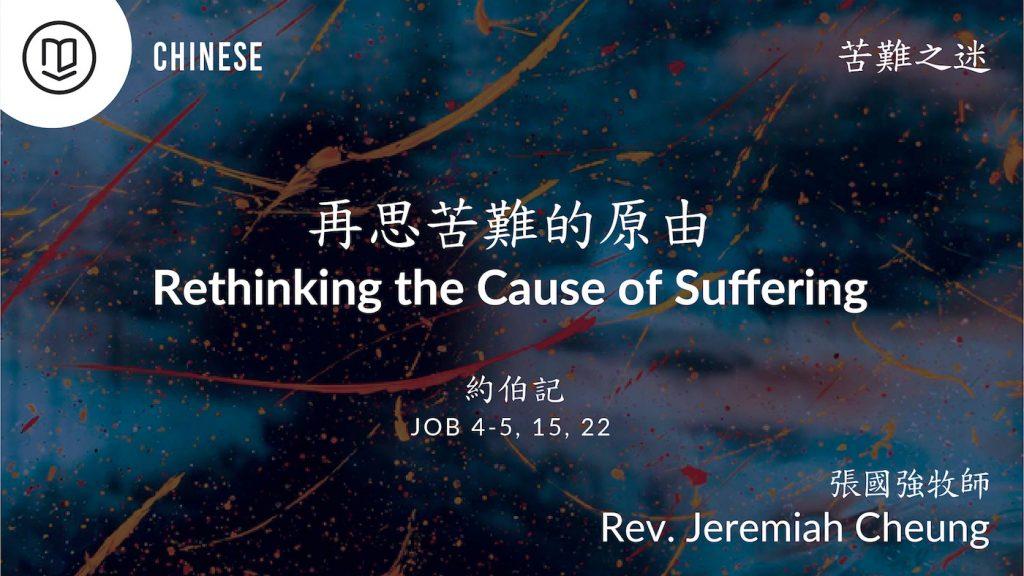 再思苦難的原由 Rethinking the Cause of Suffering
