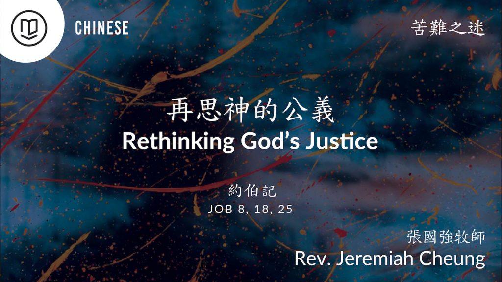 再思神的公義 Rethinking God's Justice