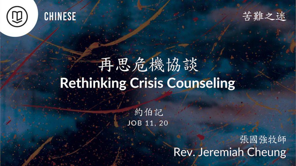 再思危機協談 Rethinking Crisis Counseling