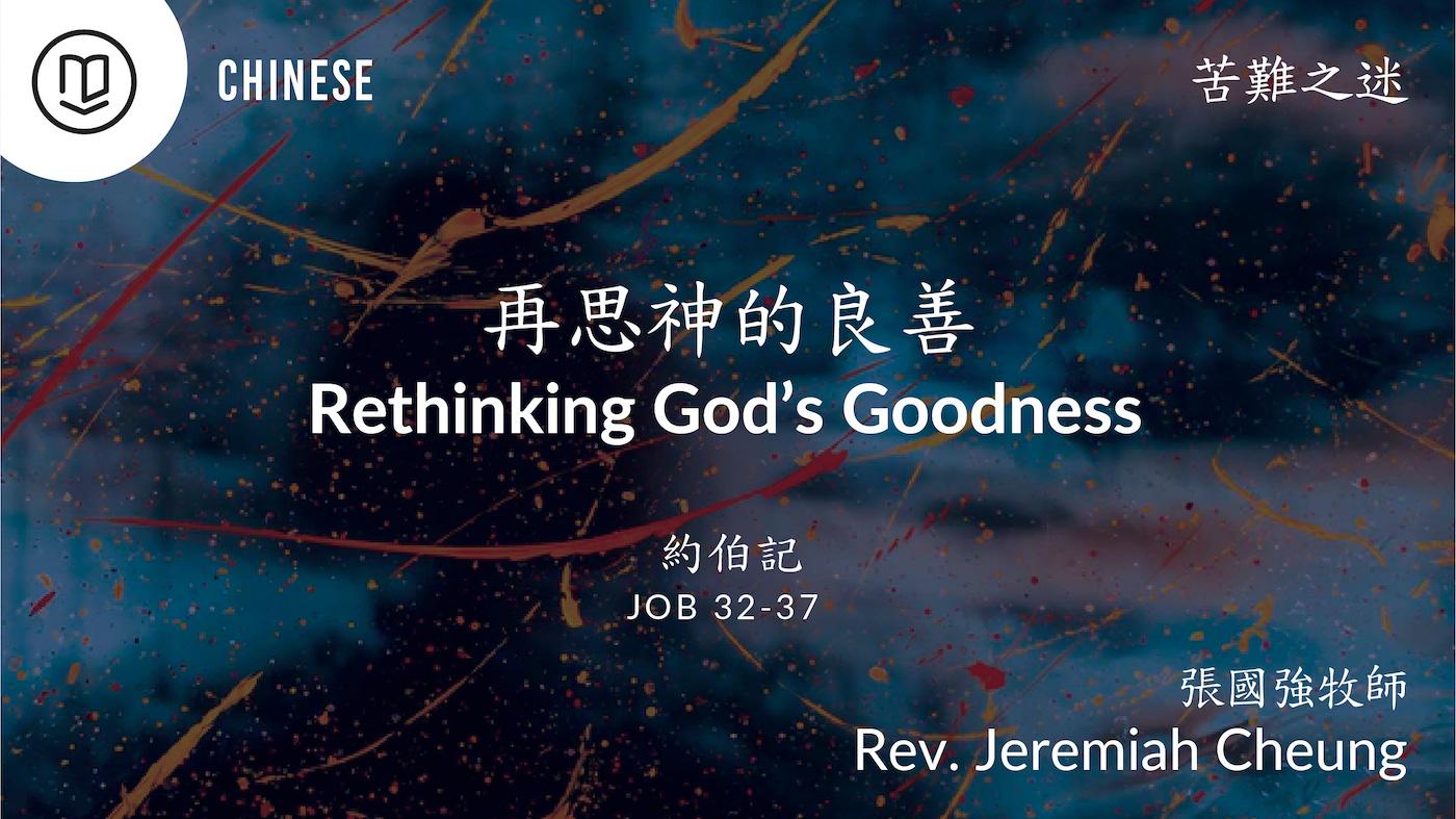 再思神的良善 Rethinking God's Goodness
