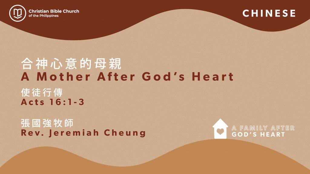 合神心意的母親 A Mother after God's heart