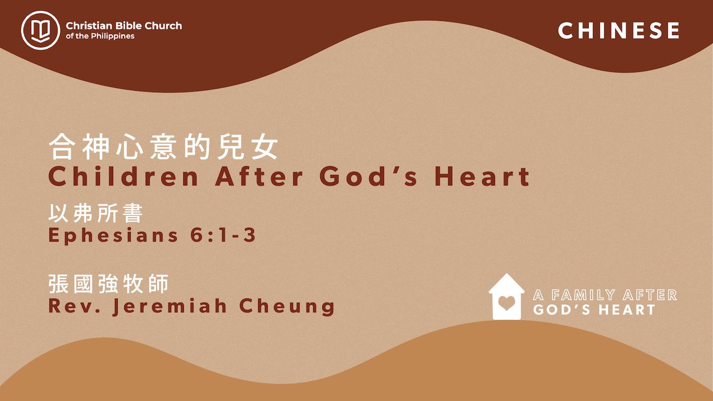 合神心意的兒女 Children after God's Heart