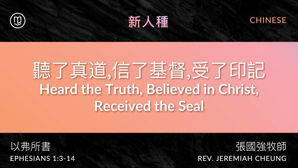 聽了真道,信了基督,受了印記 Heard the Truth, Believed in Christ, Received the Seal