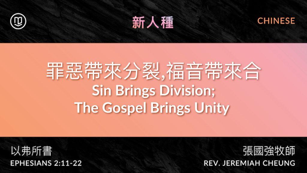 罪惡帶來分裂、福音帶來合一 Sin Brings Division; The Gospel Brings Unity